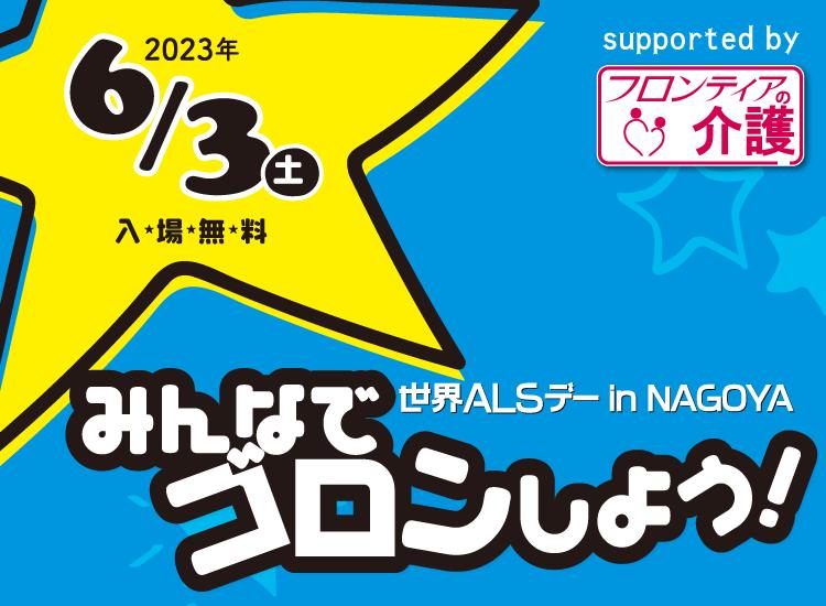 世界alsデー in nagoya みんなでゴロンしよう